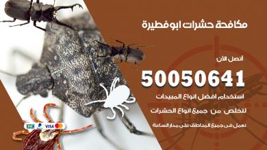 مكافحة حشرات ابوفطيرة