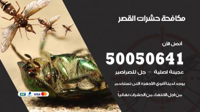 مكافحة حشرات القصر