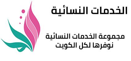 مكافحة حشرات الكويت / 50050641 / افضل شركة رش حشرات