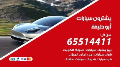 نشتري السيارات أبو حليفة