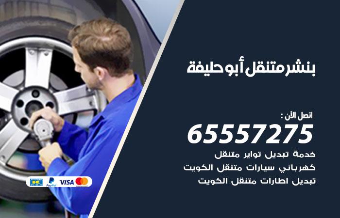 بنشر متنقل أبو حليفة