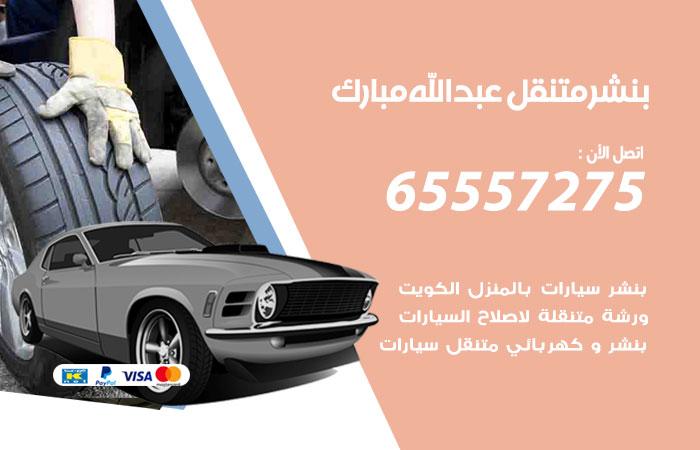 بنشر متنقل عبدالله مبارك