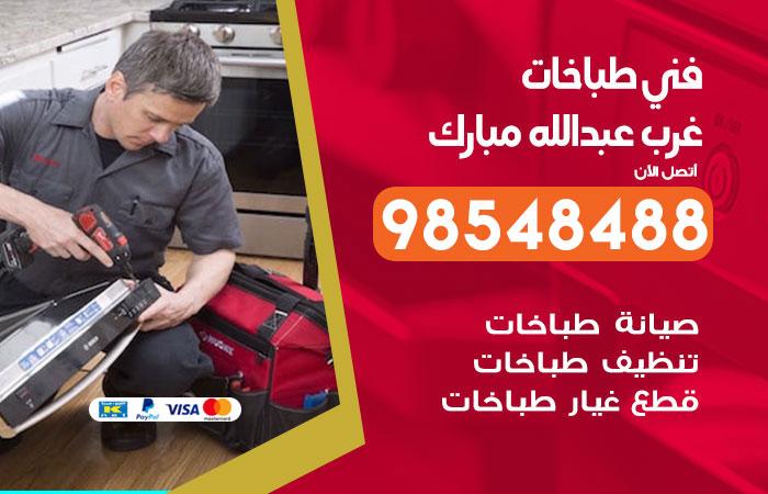 فني طباخات غرب عبدالله مبارك