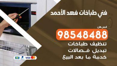 فني طباخات فهد الأحمد
