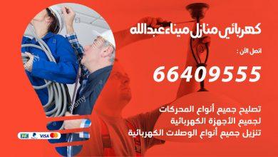 كهربائي منازل ميناء عبدالله